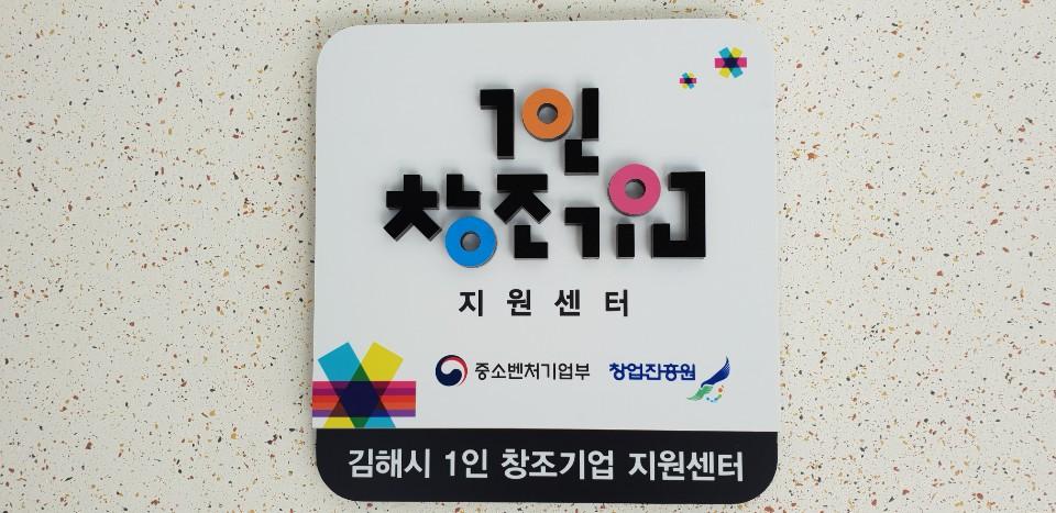 김해시1인기업지원센터.jpg